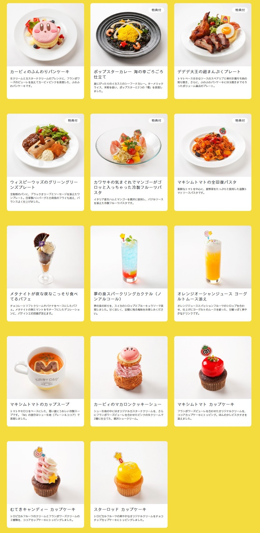 kirby-cafe-menu