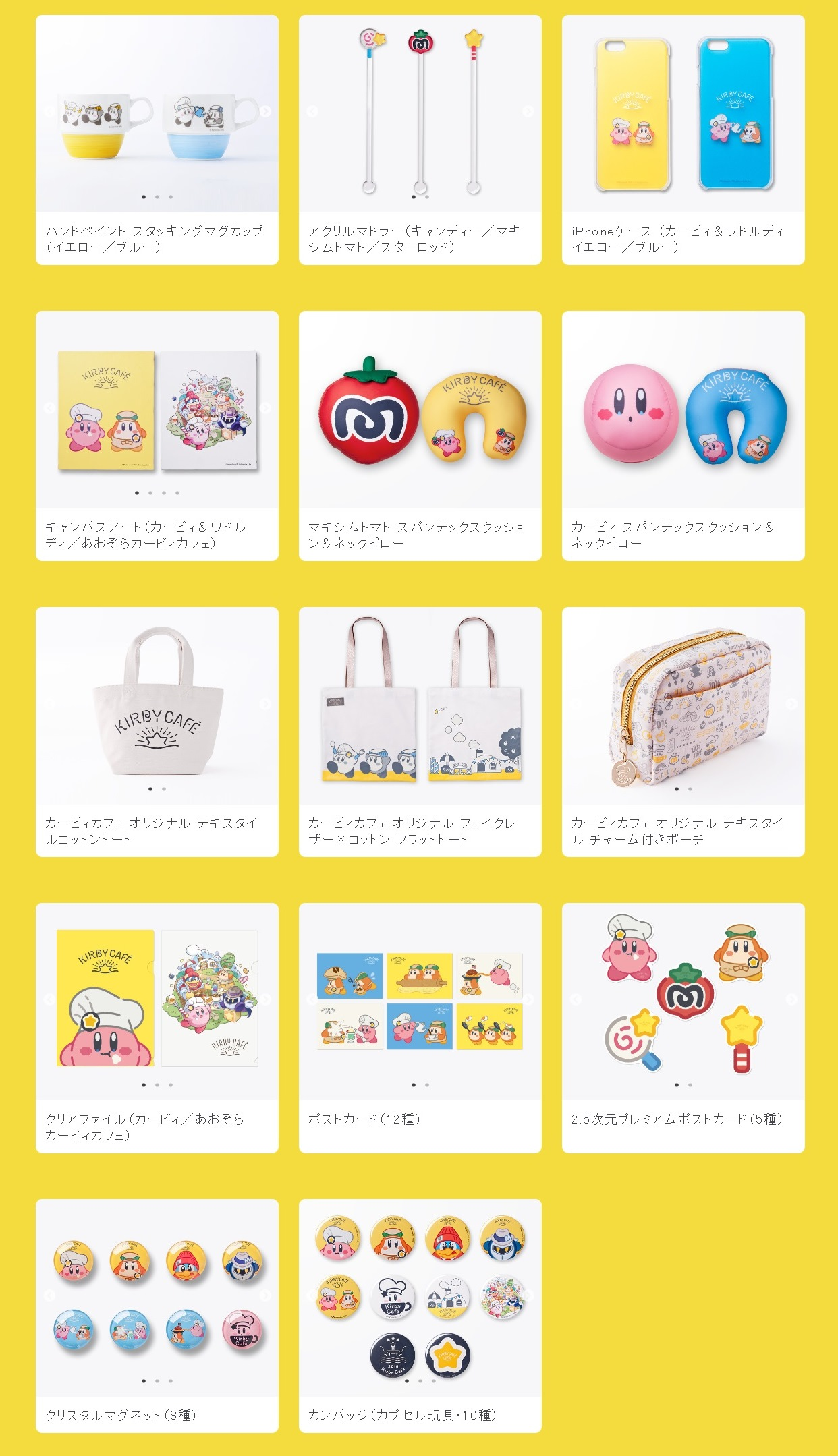kirby-cafe-goods