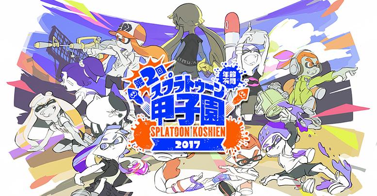 splatoon-koshien-2017