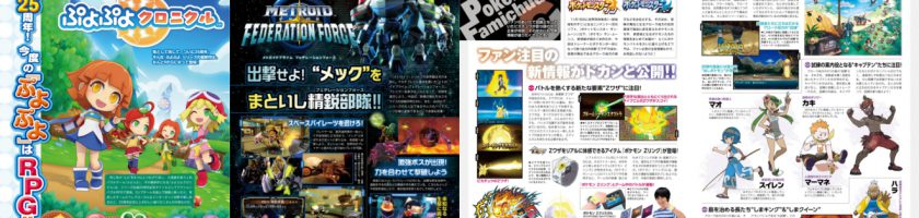 Famitsu Scans Roundup August 17 2016 Feature