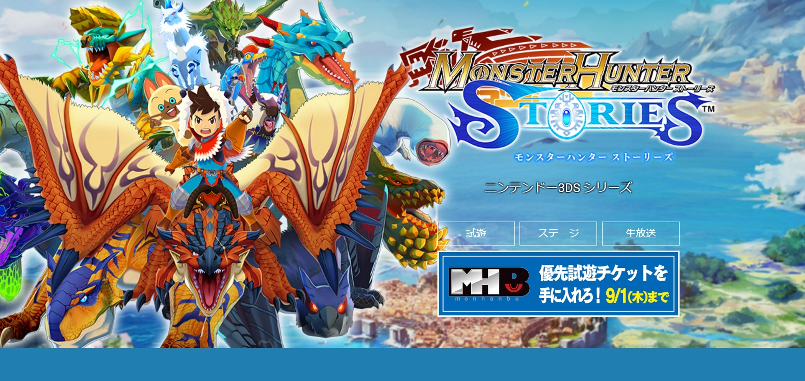 monster-hunter-stories-tgs