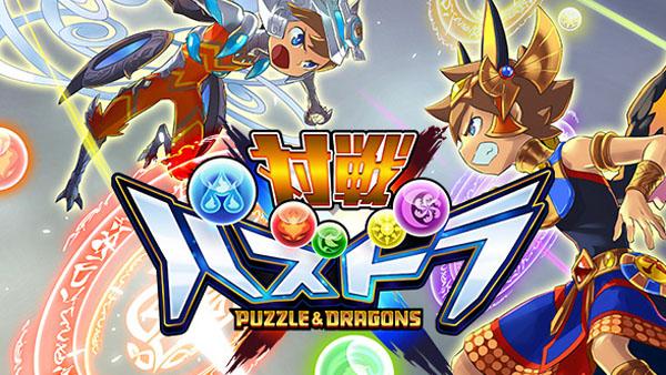 puzzlesdragonsx