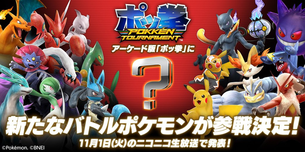 pokken-tournament-tease-1