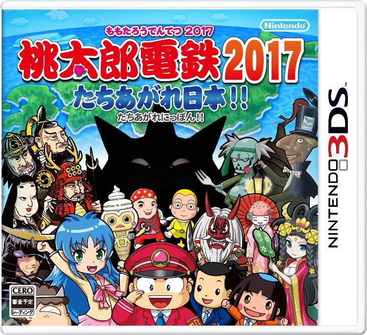 momotaro-dentetsu-2017-boxart