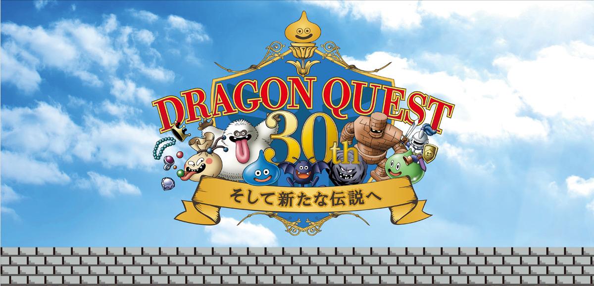 dragon-quest-30th-anniversary-nhk