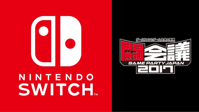 switch-tokaigi-game-party